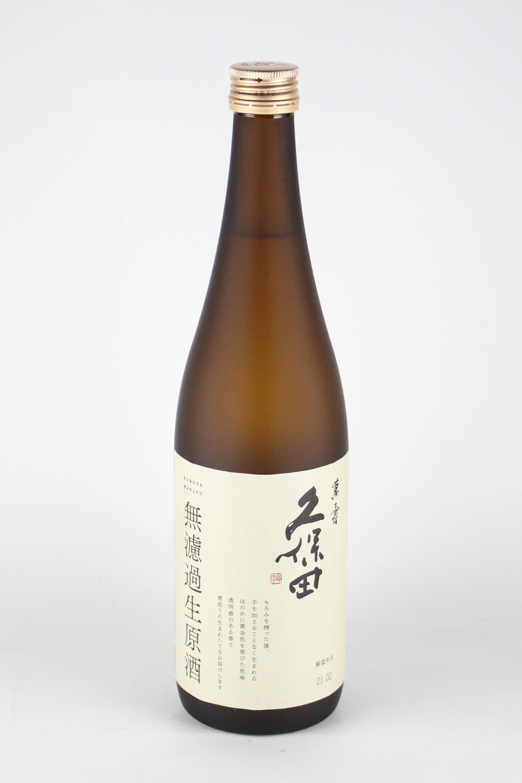 久保田 萬壽 純米大吟醸無濾過生原酒 720ml 【新潟/朝日酒造】2020(令和2)醸造年度