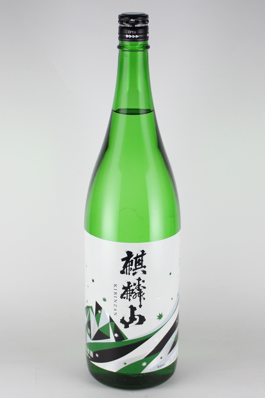 麒麟山 ユキノシタ 純米吟醸 1800ml 【新潟/麒麟山酒造】(旨味×淡麗)