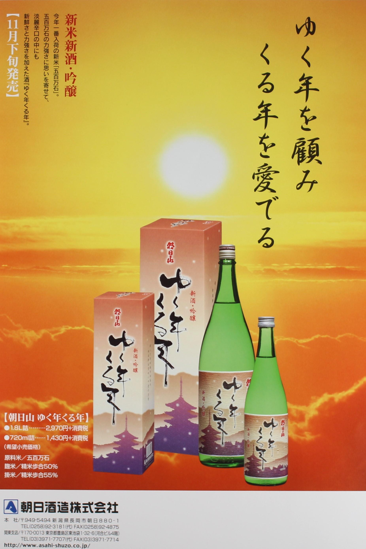 朝日山2020 ゆく年くる年 新酒・吟醸 1800ml 【新潟/朝日酒造】