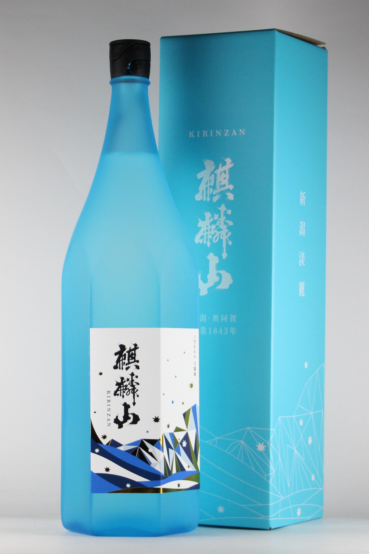 麒麟山 ながれぼし 純米大吟醸 1800ml 【新潟/麒麟山酒造】(バランス×透明感)