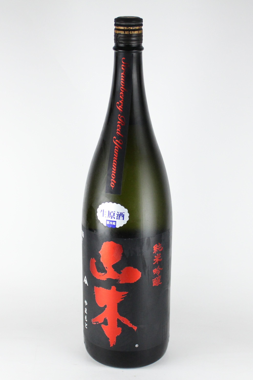 山本 ストロベリーレッド 純米吟醸無濾過生原酒 1800ml 【秋田/山本合名】