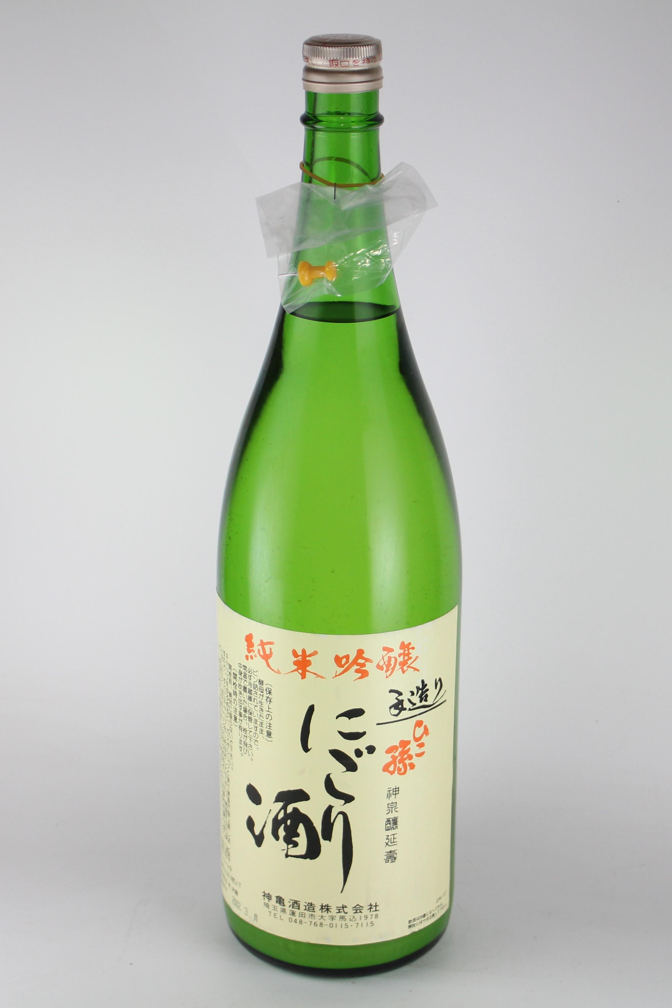 ひこ孫 純米吟醸 活性にごり 1800ml 【埼玉/神亀酒造】2001醸造年度/開栓注意!