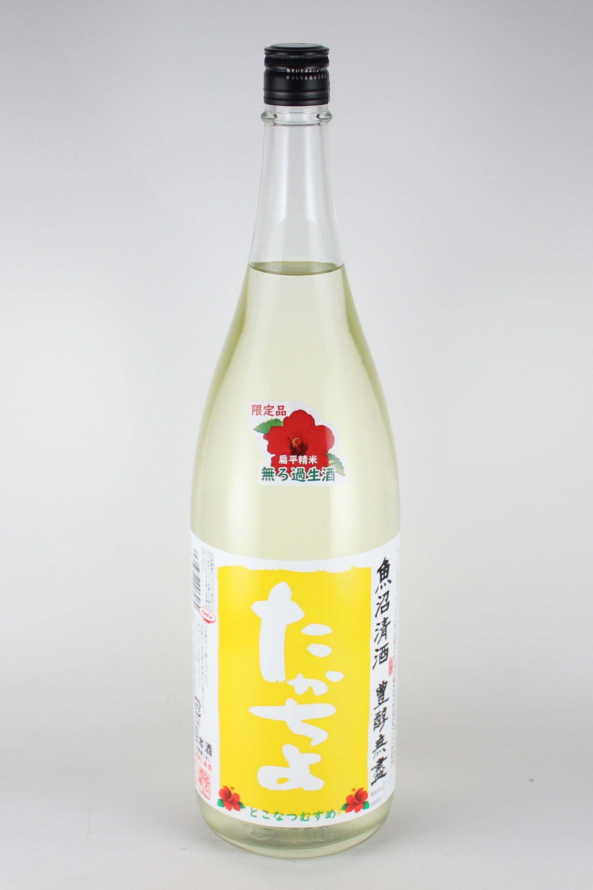 豊醇無盡たかちよ 黄 とこなつむすめ 無濾過生酒 1800ml 【新潟/高千代酒造】