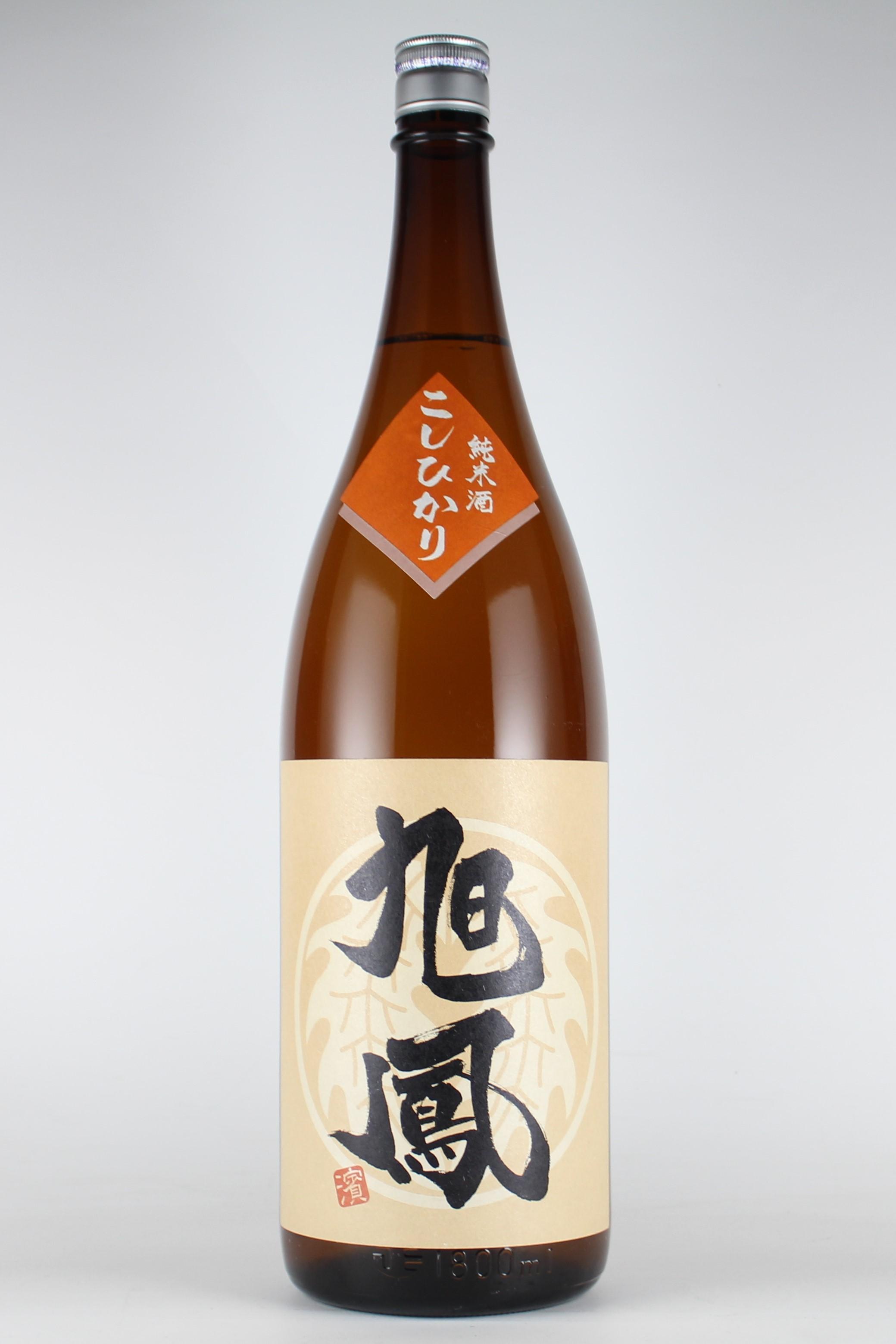 旭鳳 純米 こしひかり 1800ml 【広島/旭鳳酒造】蔵出限定100本