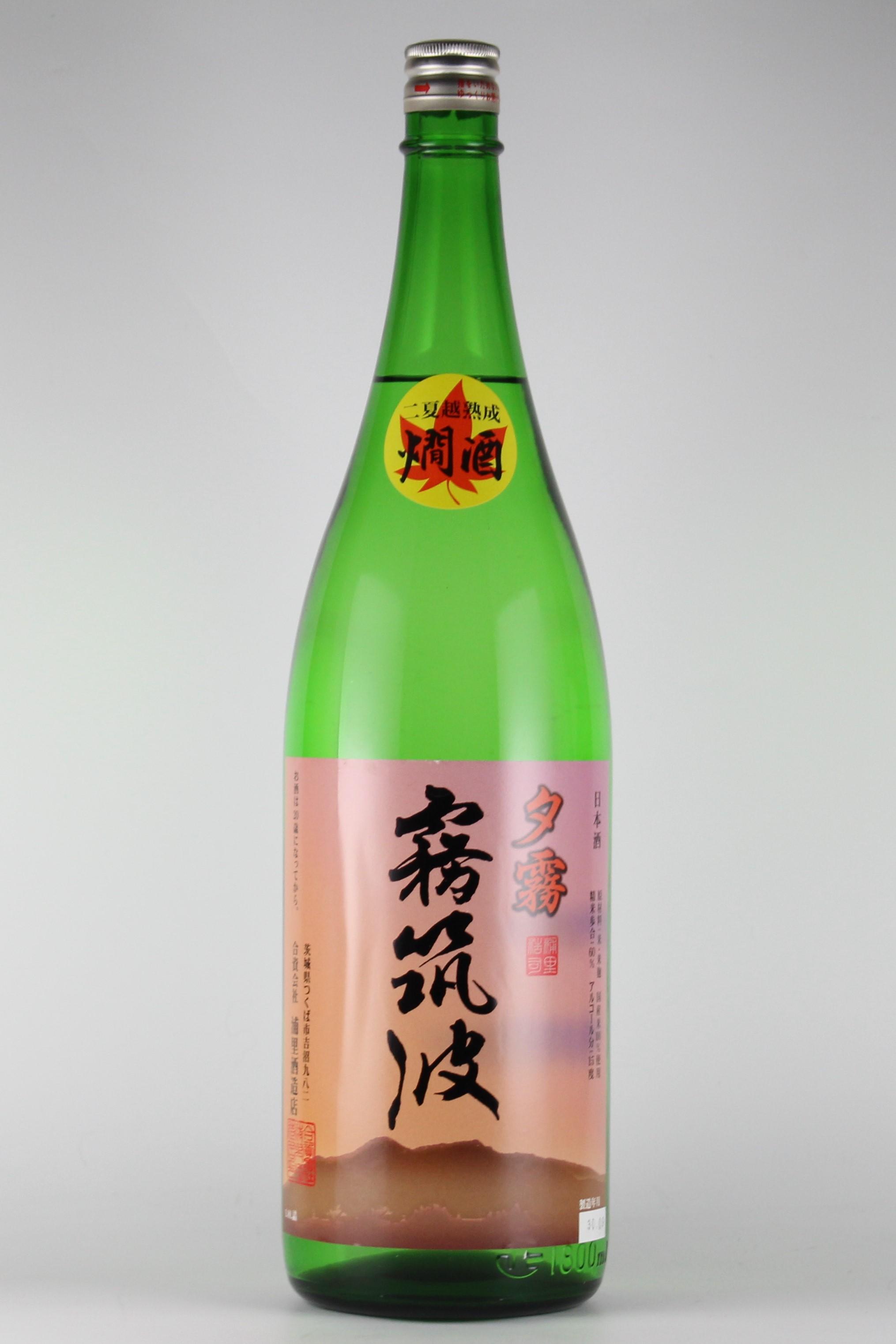 霧筑波 夕霧 純米  二夏越え熟成酒 1800ml 【茨城/浦里酒造店】