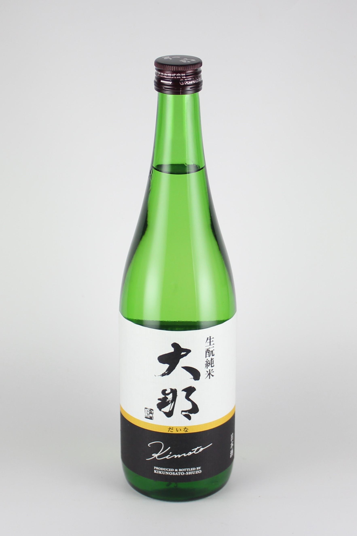 大那 きもと純米 720ml 【栃木/菊の里酒造】