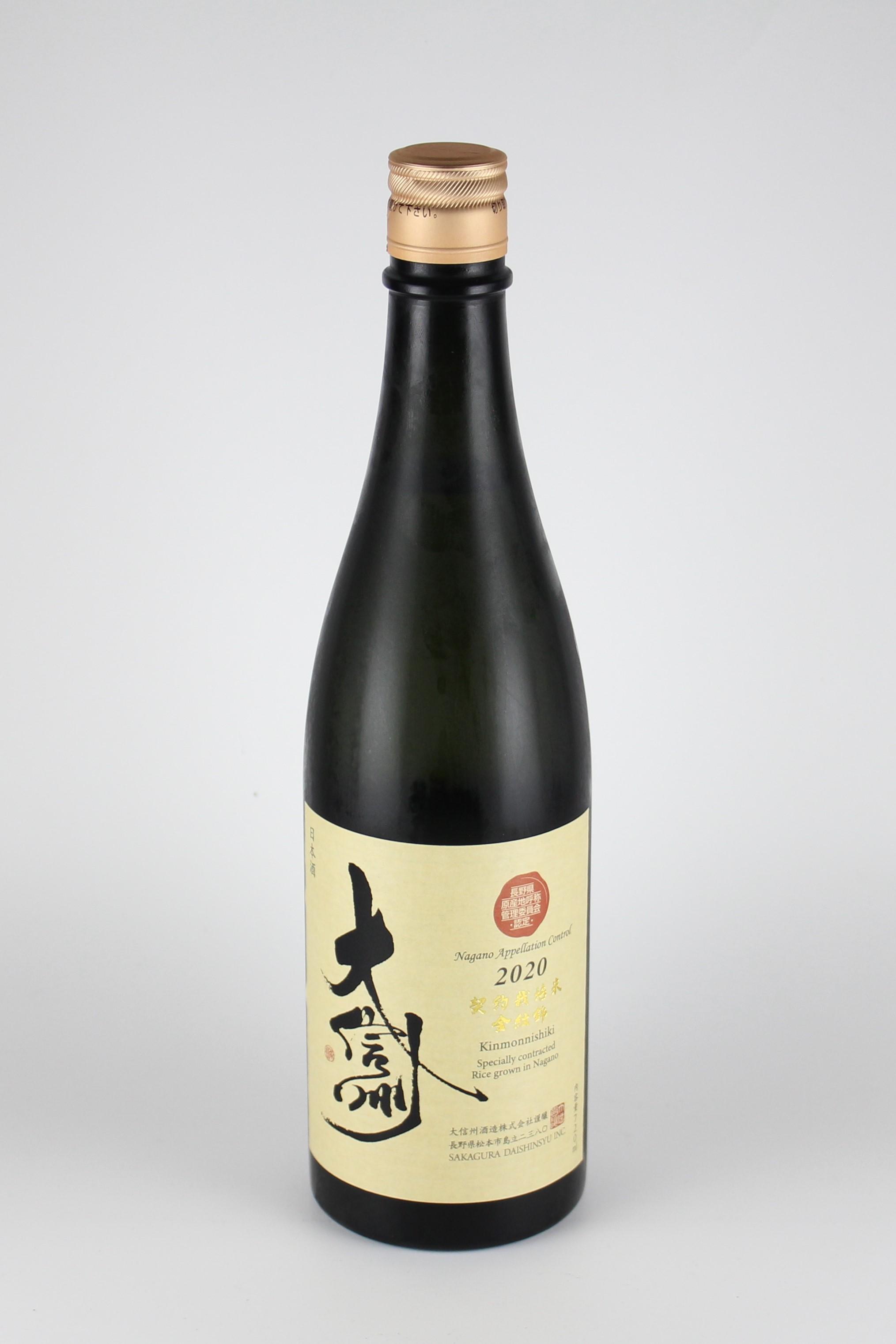 大信州 N.A.C. 純米大吟醸瓶貯蔵 金紋錦 720ml 【長野/大信州酒造】
