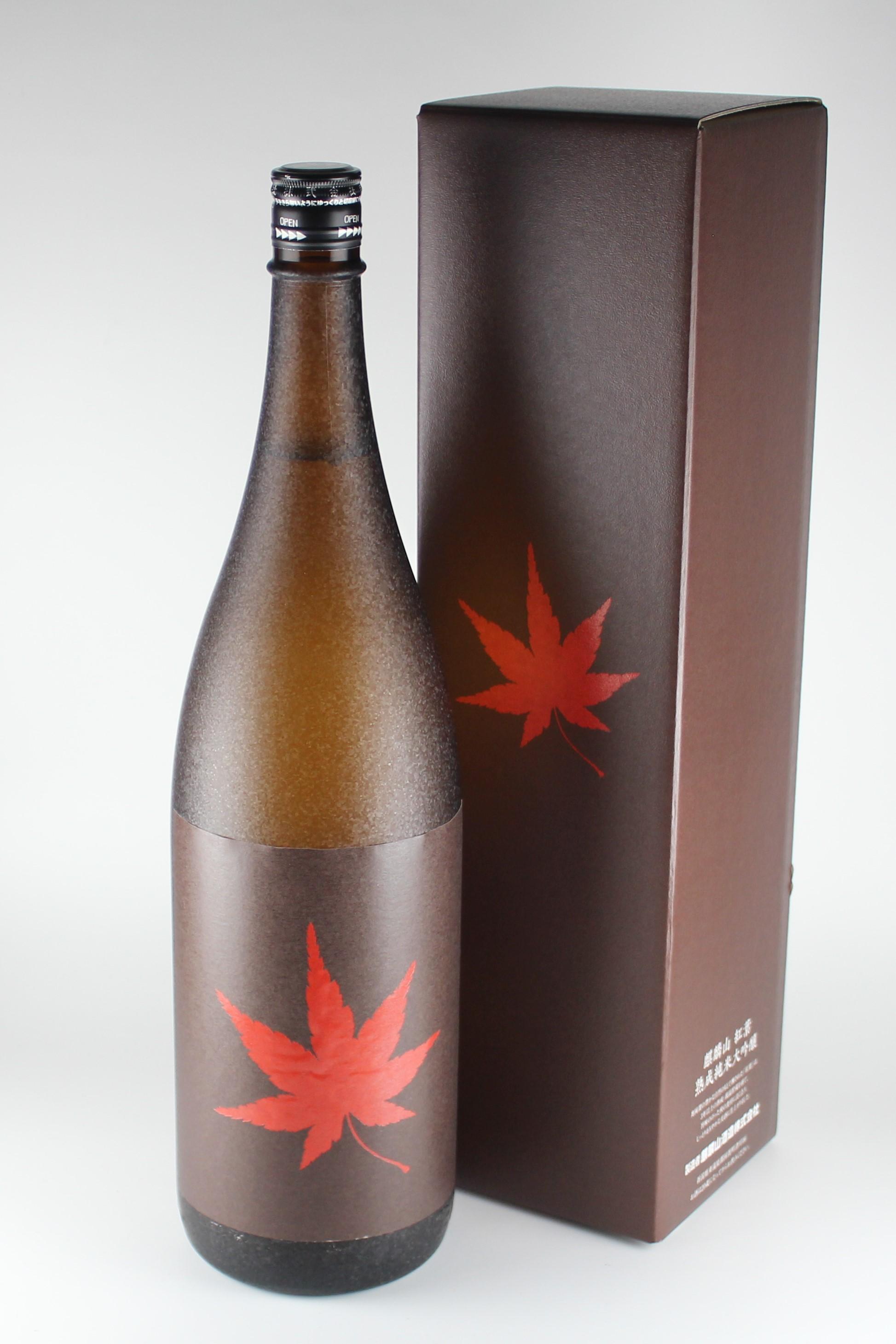 麒麟山 紅葉 長期熟成純米大吟醸 越淡麗 1800ml 【新潟/麒麟山酒造】