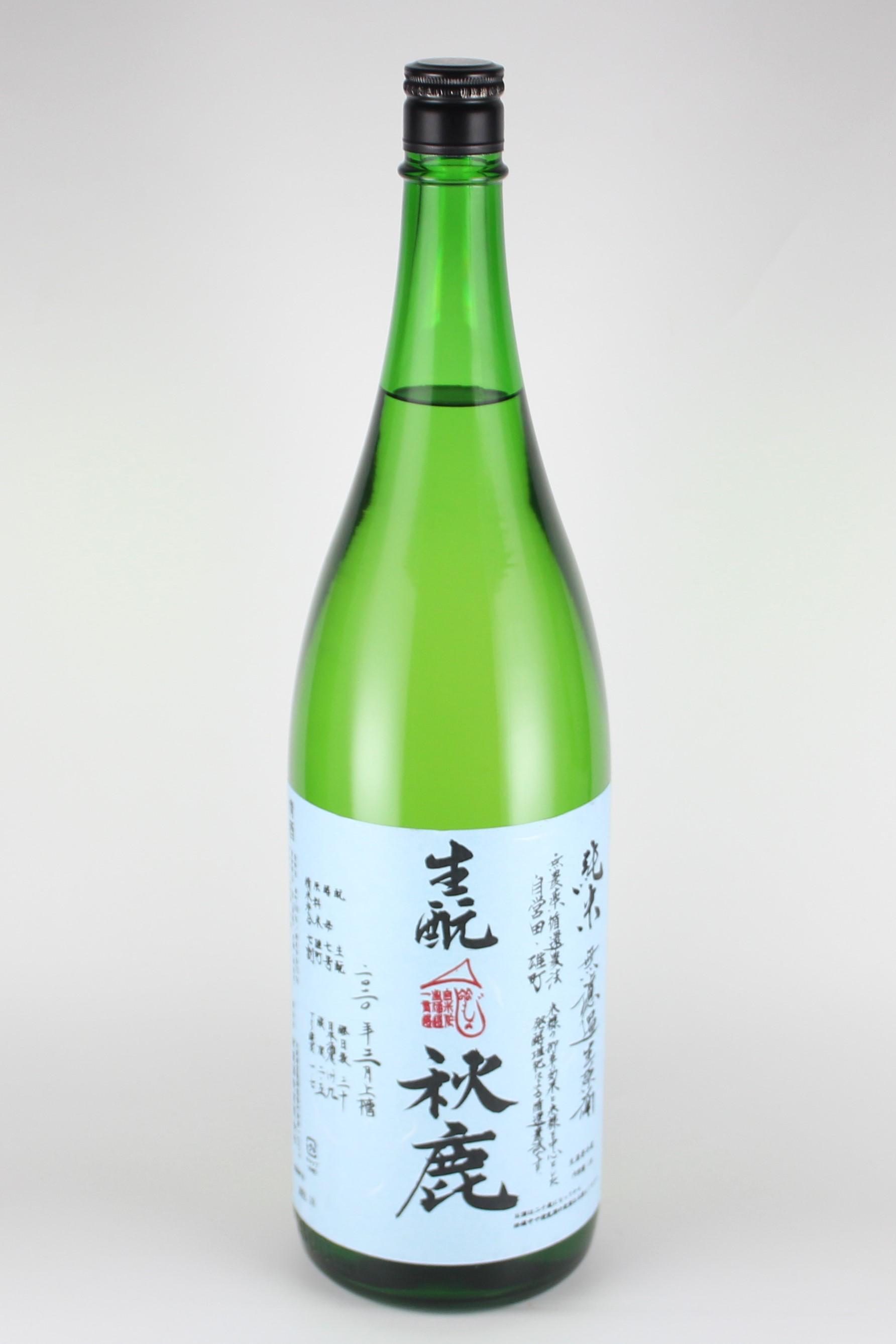 秋鹿 きもと純米無濾過生原酒 雄町 1800ml 【大阪/秋鹿酒造】2019(令和1)醸造年度