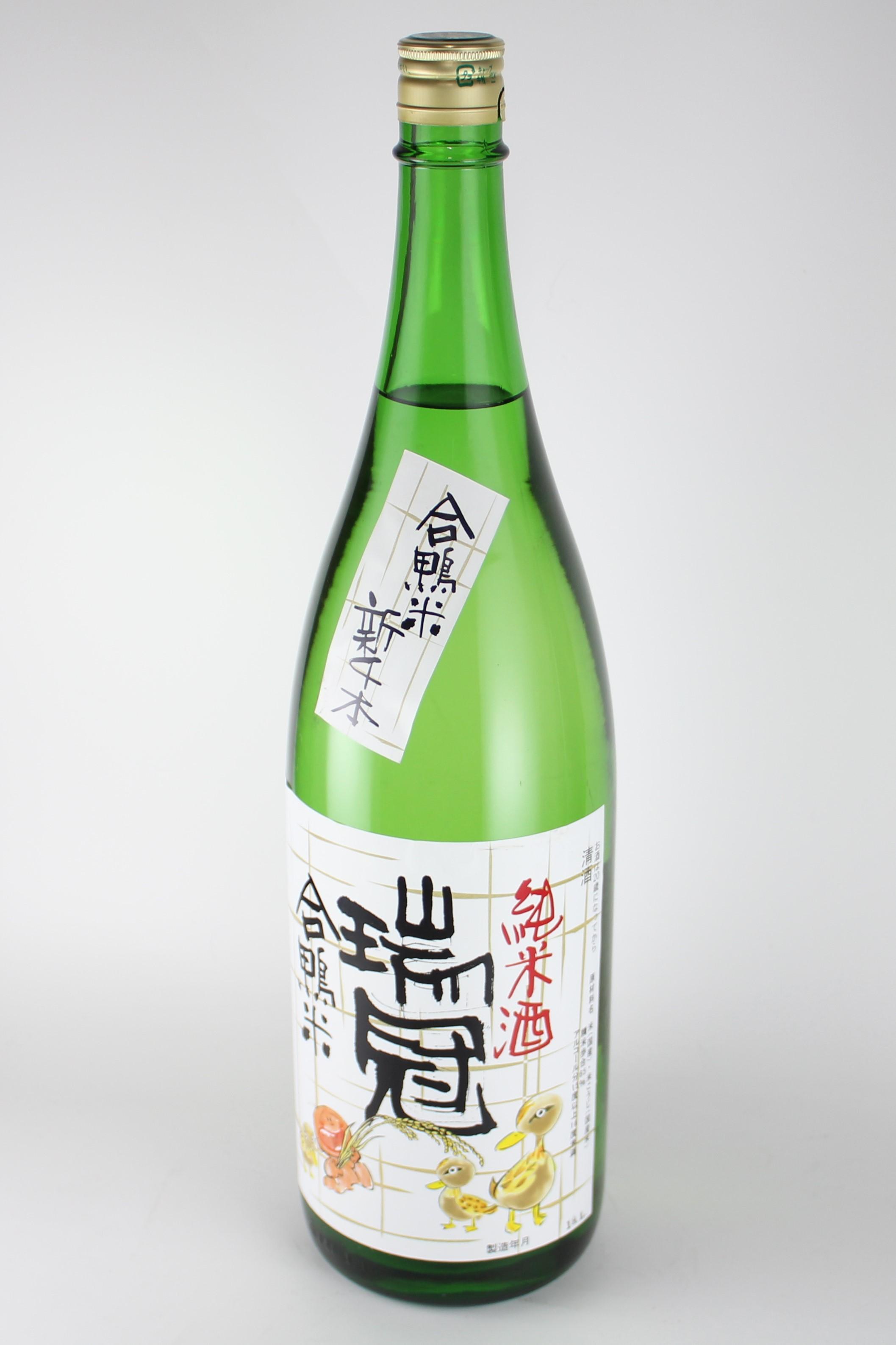 瑞冠 純米 合鴨米 1800ml 【広島/山岡酒造】2016醸造年度