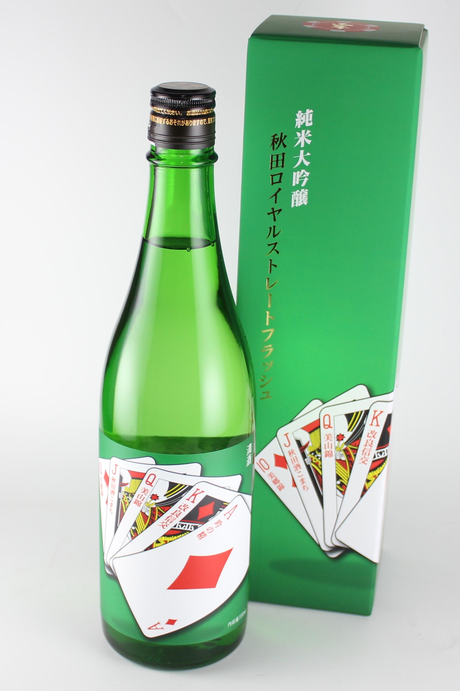 山本 ロイヤルストレートフラッシュ 純米大吟醸 720ml 【秋田/山本合名】