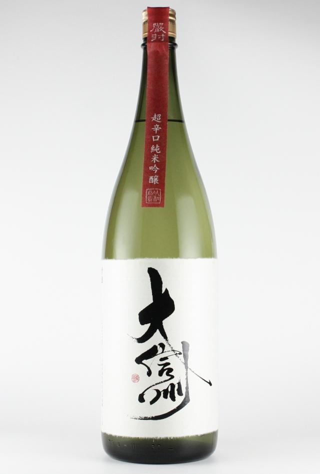 大信州 超辛口純米吟醸 1800ml 【長野/大信州酒造】