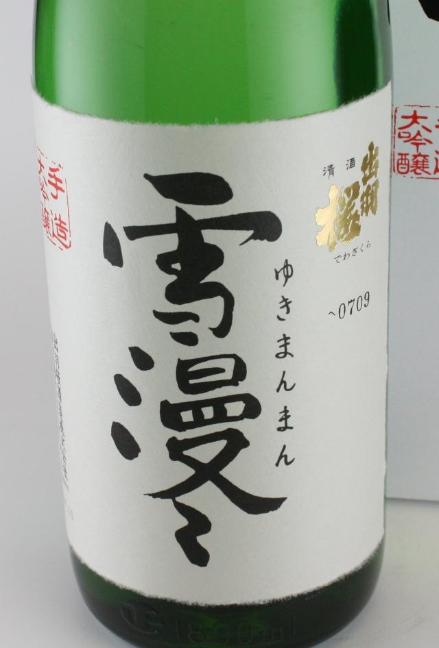 出羽桜 雪漫々 大吟醸 1800ml 【山形/出羽桜酒造】