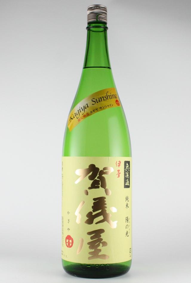 賀儀屋2015 サンシャイン純米 陽の光 1800ml 【愛媛/成龍酒造】