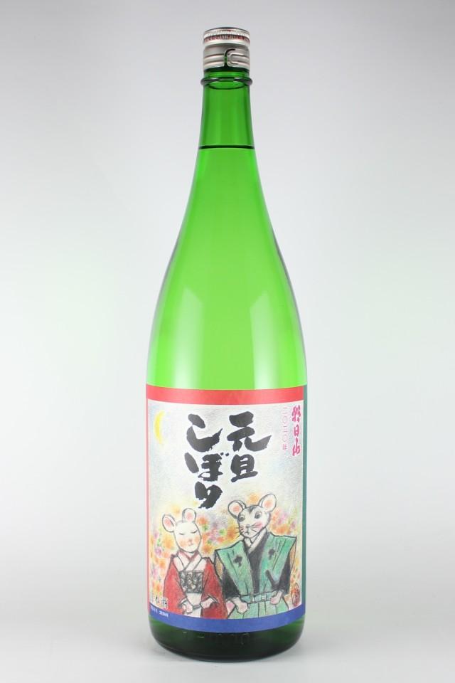 朝日山 元旦しぼり 子 2020年 1800ml 【新潟/朝日酒造】