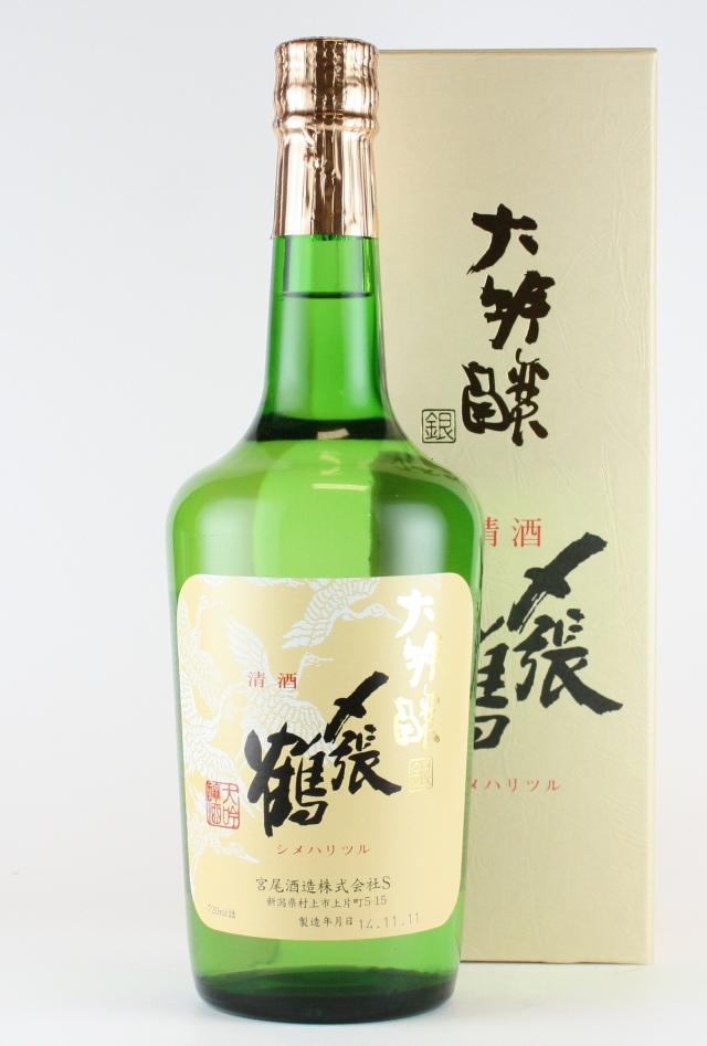 〆張鶴 銀ラベル 大吟醸 720ml 【新潟/宮尾酒造】