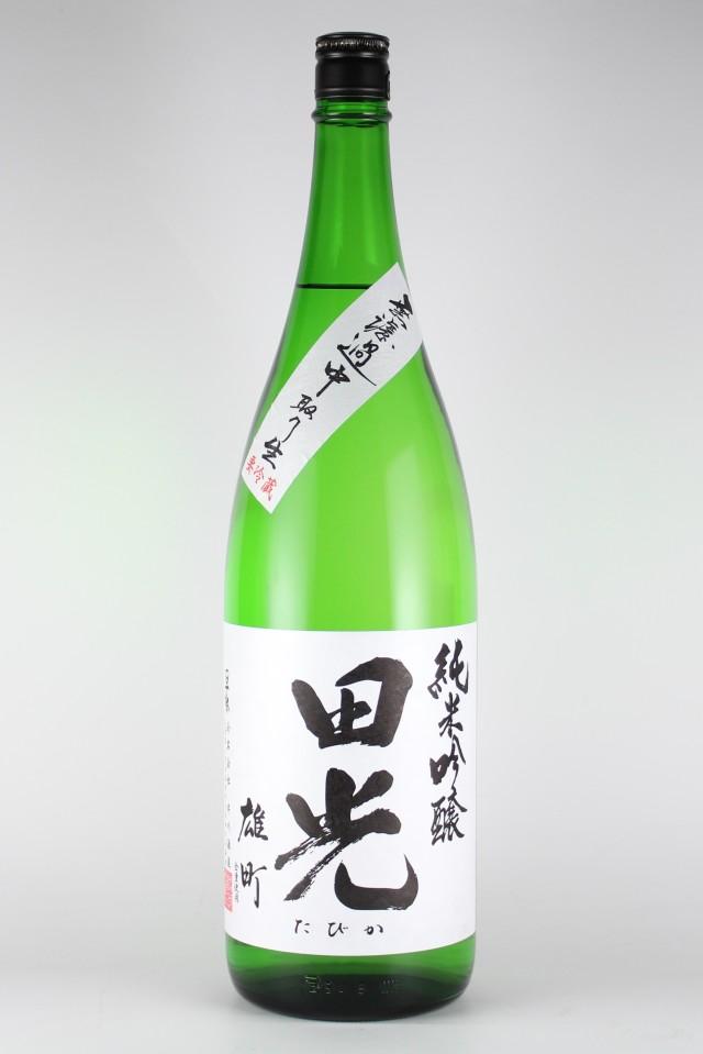 田光 純米吟醸無濾過生 中取り 雄町 1800ml 【三重/早川酒造】