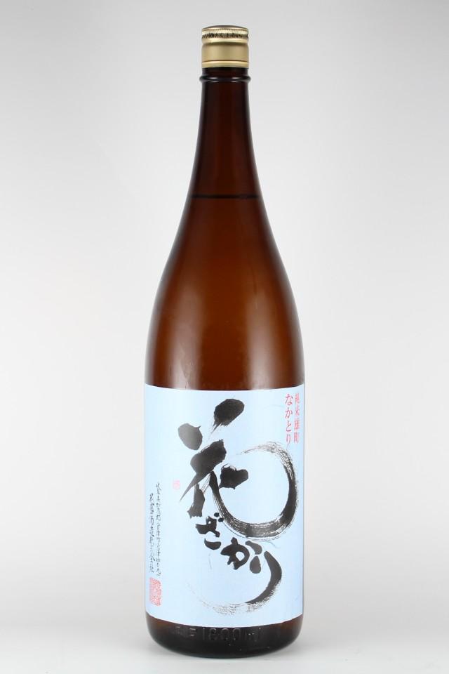 花ざかり2019 純米無濾過生原酒 なかとり 雄町 1800ml 【岐阜/花盛酒造】
