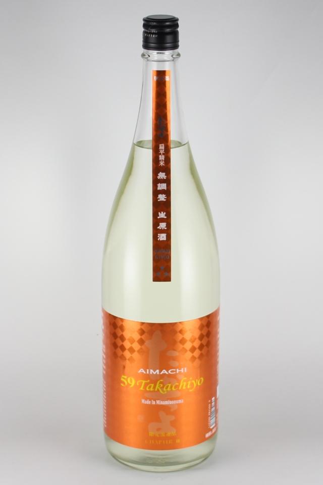 肥前蔵心 きもと純米 七五 平成28醸造年度 1800ml 【佐賀/矢野酒造】