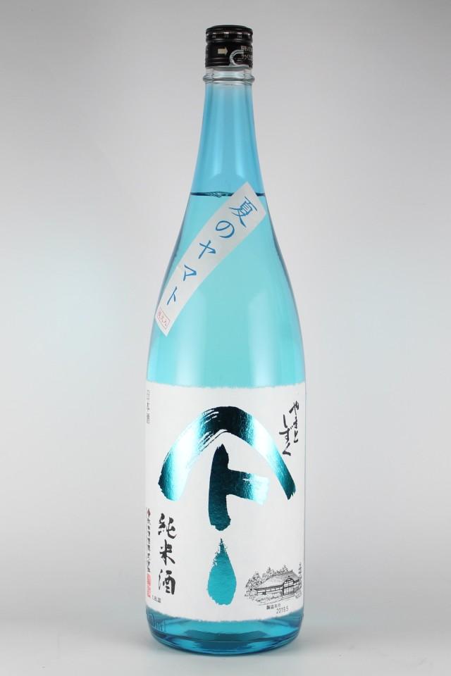 やまとしずく2020 夏のヤマト 純米 美山錦 1800ml 【秋田/秋田清酒】