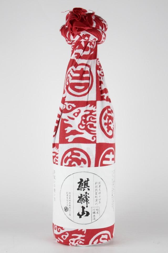 麒麟山2019 純米吟醸原酒 手ぬぐい 720ml 【新潟/麒麟山酒造】
