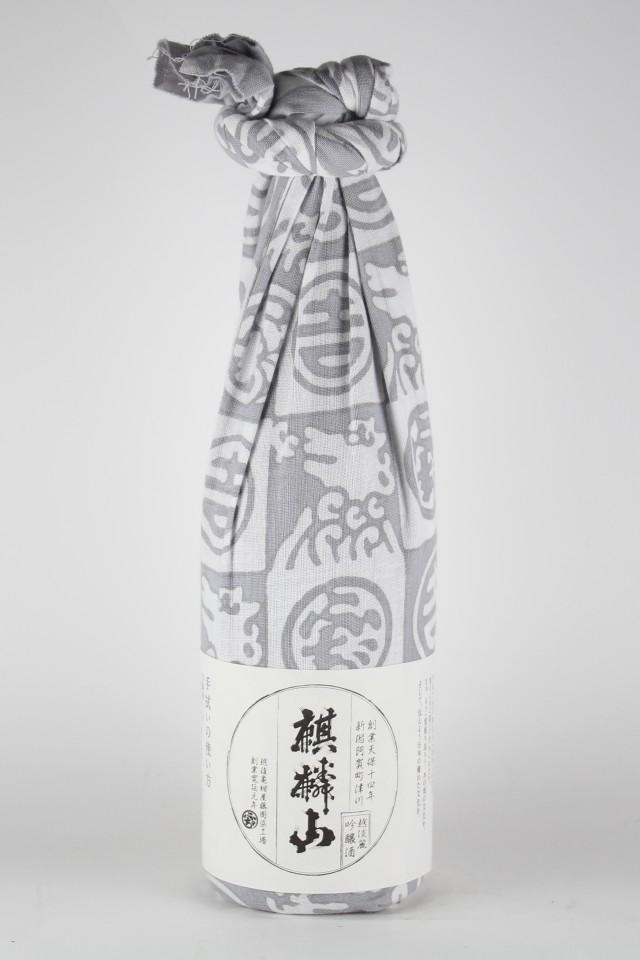 麒麟山2018 吟醸 手ぬぐい 720ml 【新潟/麒麟山酒造】