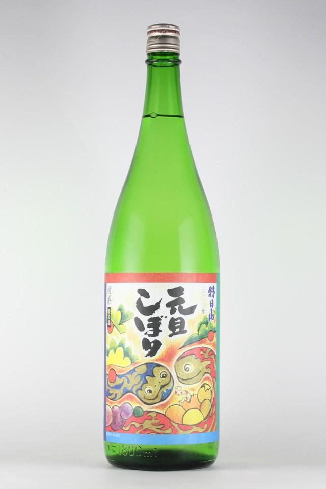 朝日山 元旦しぼり 申 2016年 1800ml 【新潟/朝日酒造】