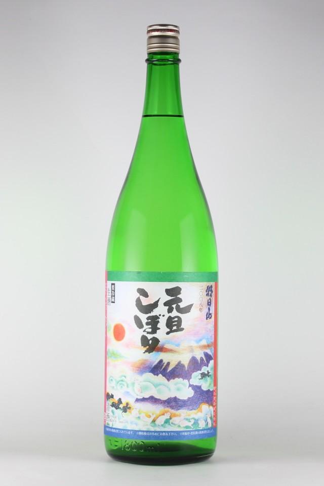 朝日山 元旦しぼり 子 2008年 1800ml 【新潟/朝日酒造】