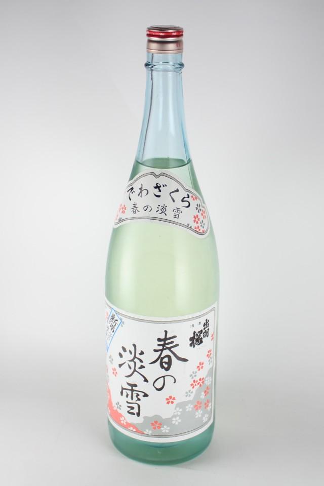 出羽桜2003 春の淡雪 本醸造しぼりたて おり酒 1800ml 【山形/出羽桜酒造】2003醸造年度