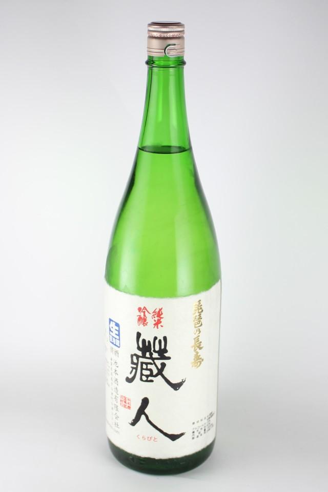 琵琶の長寿2012 蔵人 純米吟醸生酒 1800ml 【滋賀/池本酒造】2011醸造年度
