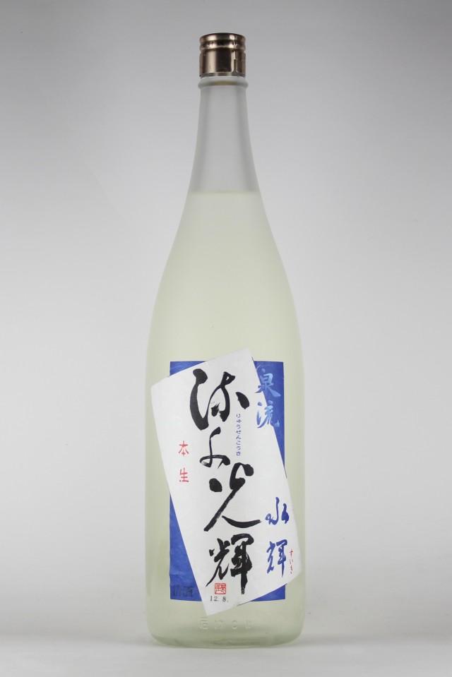 流千光輝2000 水輝 生酒 1800ml 【新潟/弥彦酒造】1999(平成11)醸造年度