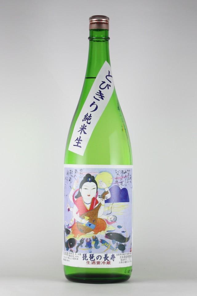 琵琶の長寿2005 とびきり 純米無濾過生原酒 1800ml 【滋賀/池本酒造】2004(平成16)醸造年度