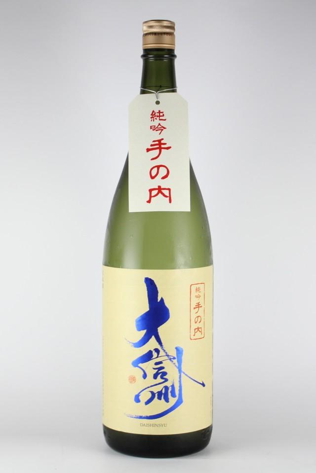 大信州 手の内 純米吟醸無濾過生原酒 1800ml 【長野/大信州酒造】