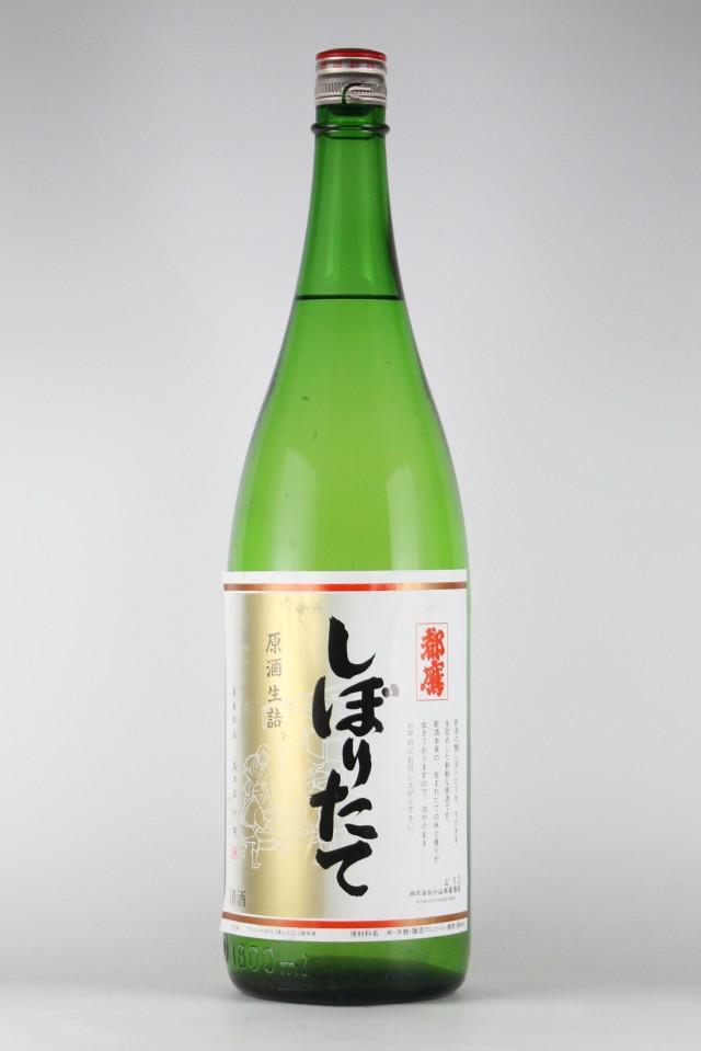 都鷹1992 しぼりたて生原酒 1800ml 【埼玉/小山本家酒造】1992(平成4)醸造年度