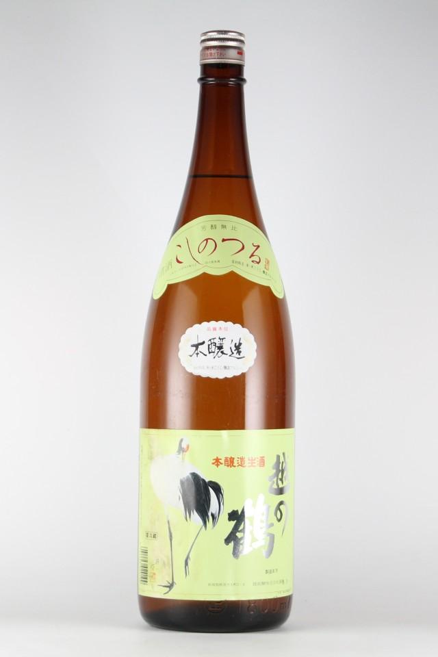 越の鶴1997 本醸造無濾過生原酒 1800ml 【新潟/越銘醸】1996(平成8)醸造年度