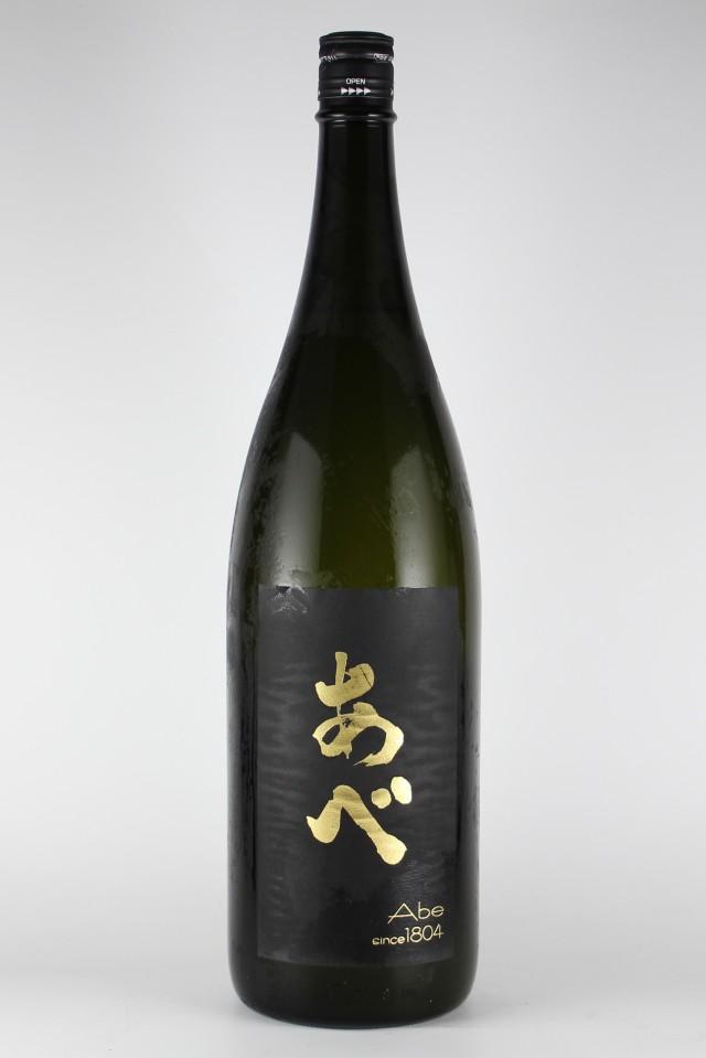 あべ2019 純米大吟醸無濾過生原酒ありがらみ 1800ml 【新潟/阿部酒造】