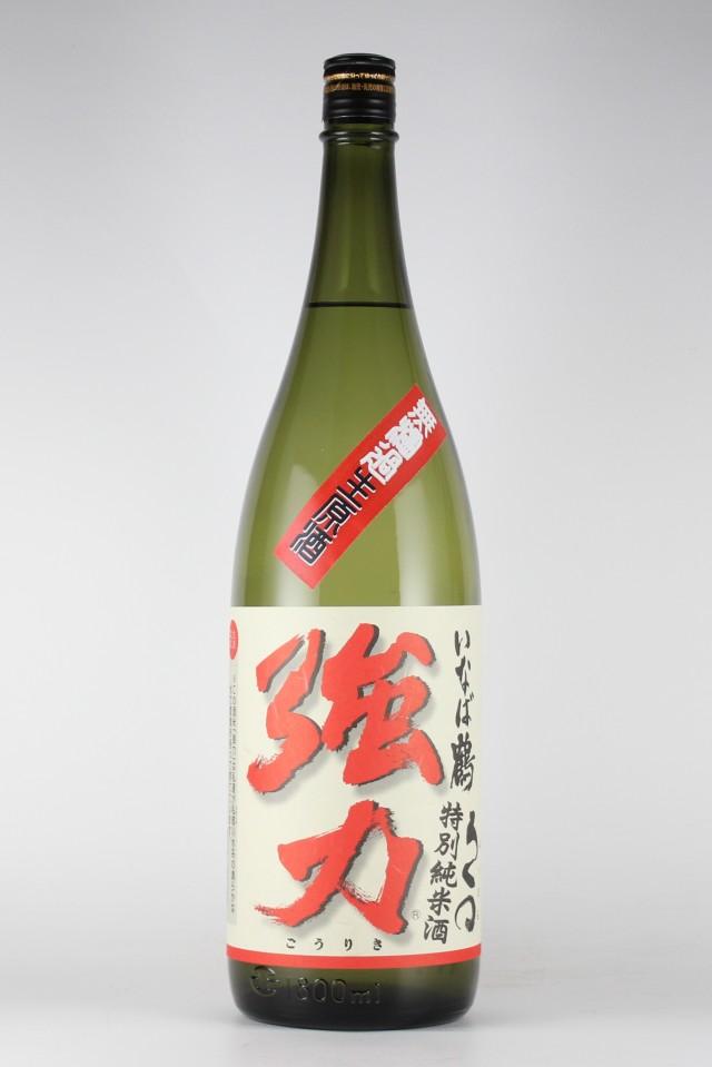 いなば鶴2020 ろくまる強力 特別純米無濾過生原酒 1800ml 【鳥取/中川酒造】