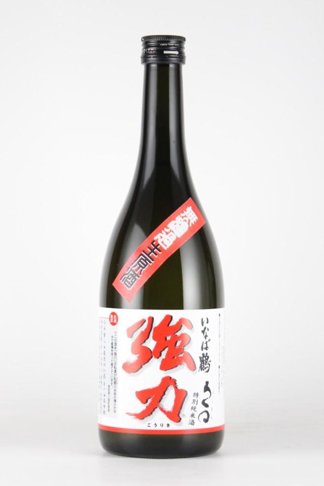 いなば鶴2020 ろくまる強力 特別純米無濾過生原酒 720ml 【鳥取/中川酒造】