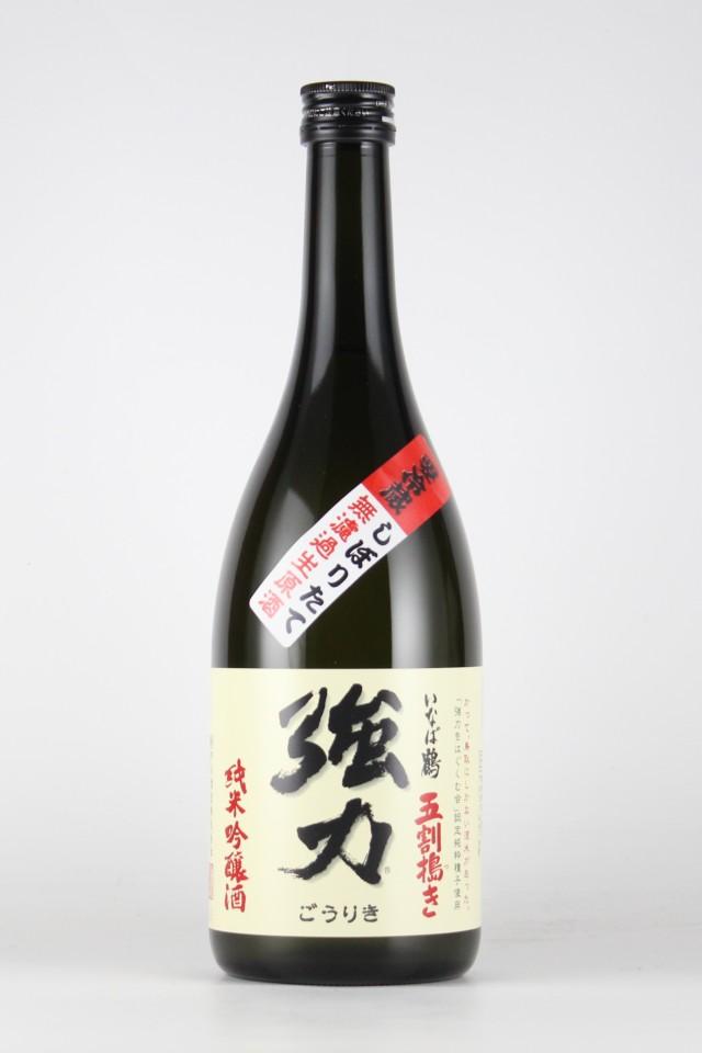 いなば鶴2020 五割搗き強力 純米吟醸無濾過生原酒 720ml 【鳥取/中川酒造】
