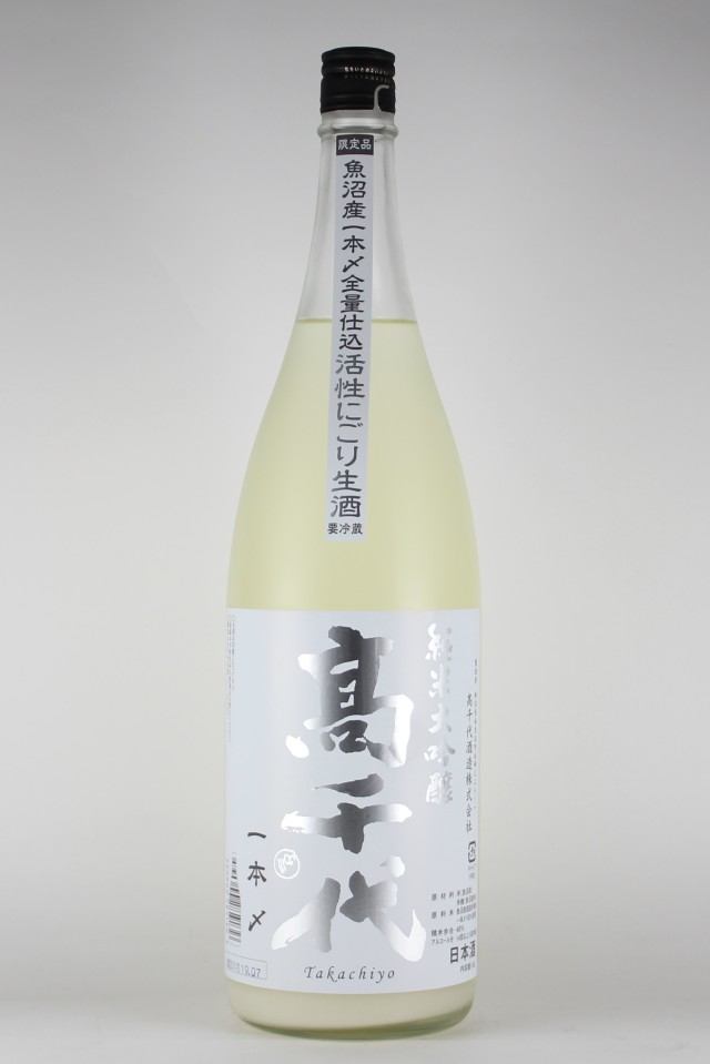 高千代 純米大吟醸 活性にごり生酒 一本〆 1800ml 【新潟/高千代酒造】