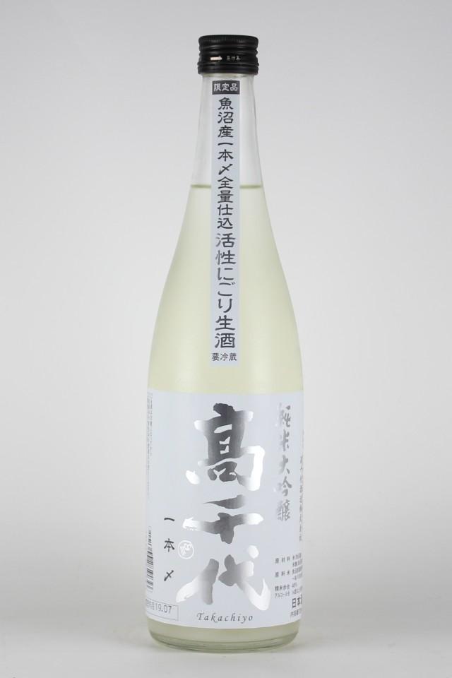 高千代 純米大吟醸 活性にごり生酒 一本〆 720ml 【新潟/高千代酒造】