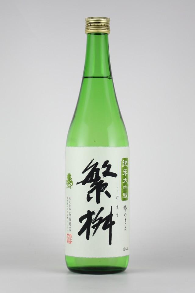 繁桝 純米大吟醸 吟のさと 720ml 【福岡/高橋商店】