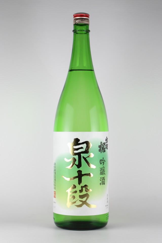 出羽桜2019 朝涼み 泉十段 吟醸  1800ml 【山形/出羽桜酒造】