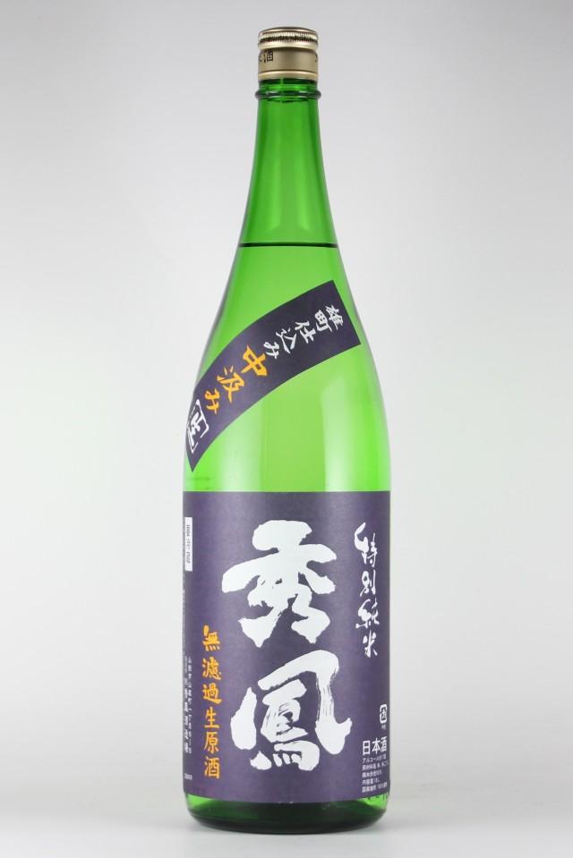 秀鳳 中汲み 特別純米無濾過生原酒 雄町 1800ml 【山形/秀鳳酒造場】