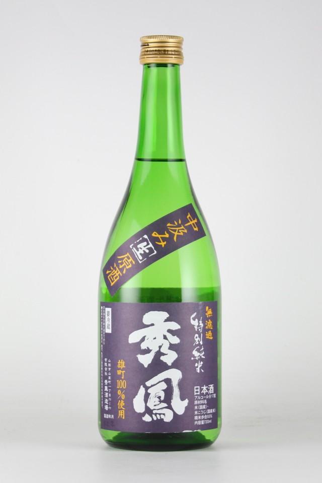秀鳳 中汲み 特別純米無濾過生原酒 雄町 720ml 【山形/秀鳳酒造場】