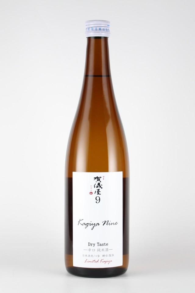 賀儀屋2019 「9(Nineナイン) Dry Taste」辛口純米 720ml 【愛媛/成龍酒造】