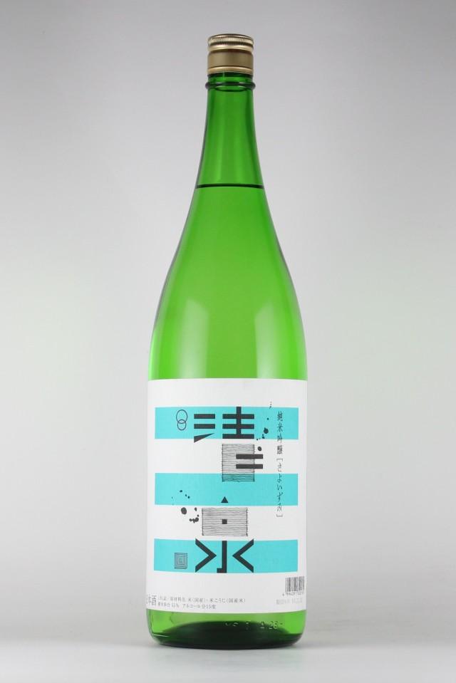清泉2019 純米吟醸 1800ml 【新潟/久須美酒造】2018(平成30)醸造年度