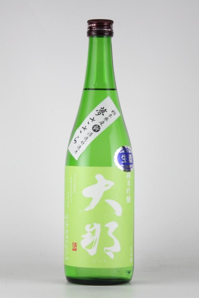 大那 純米吟醸生酒 夢ささら 720ml 【栃木/菊の里酒造】蔵出限定600本