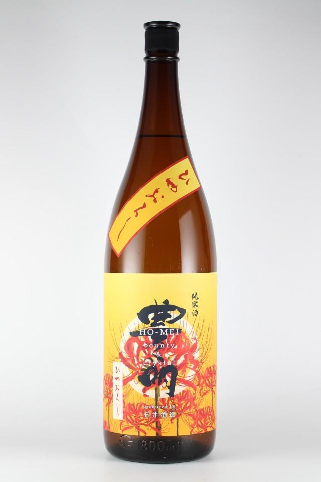 豊明 ひやおろし 純米無濾過原酒 1800ml 【埼玉/石井酒造】