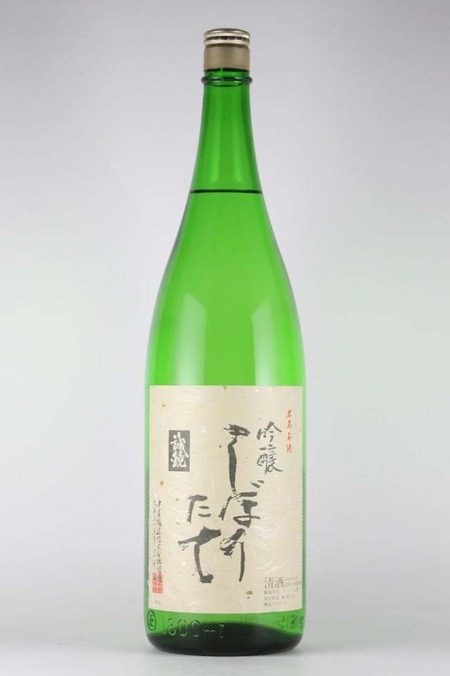 誠鏡1994 しぼりたて 吟醸生酒 1800ml 【広島/中尾醸造】1994(平成6)醸造年度